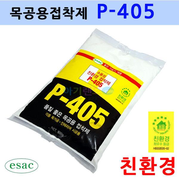 P405 친환경 목공본드/ 목재 지물 인테리어 접착제 상품이미지
