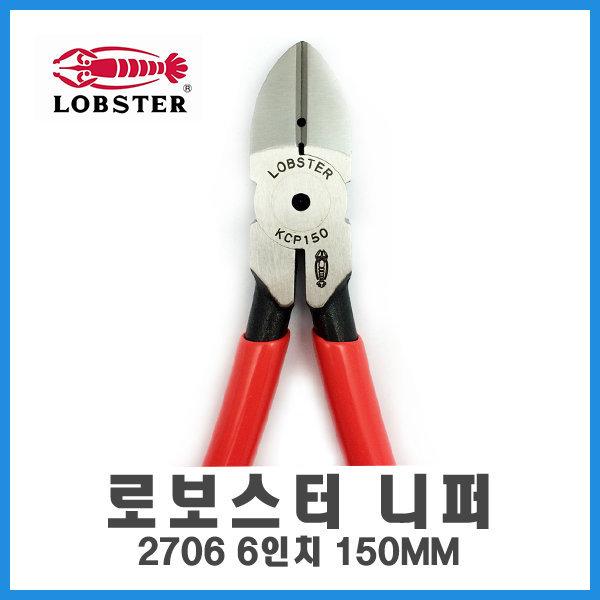 로보스터 일본산 니퍼 2706 150mm 6인치 lobster 상품이미지