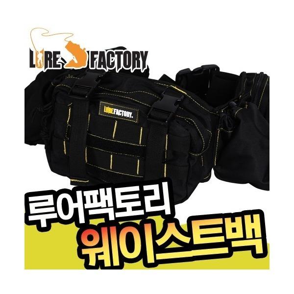 루어팩토리 LFB-03 BK 웨이스트백 힙쌕 상품이미지