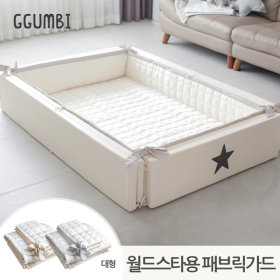 G) GGUMBI World Star fabric guard (large)_2 kinds pick 1