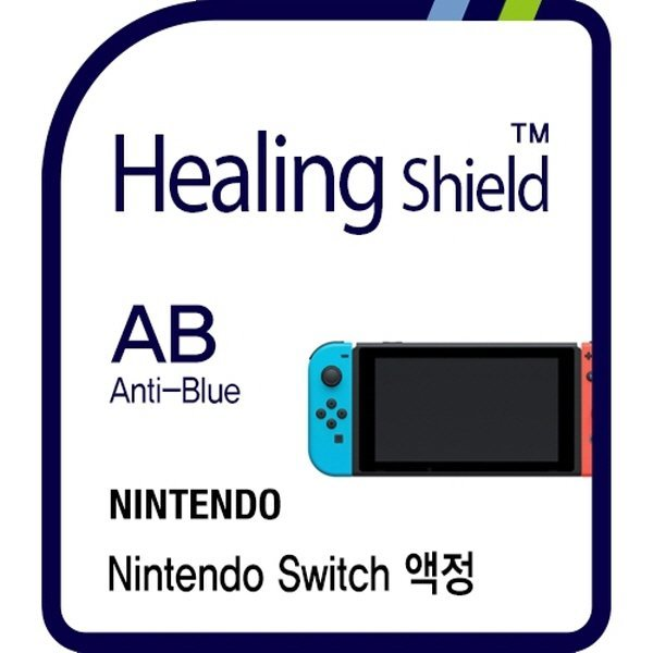 닌텐도 스위치 블루라이트차단 방탄 액정보호필름 2매 상품이미지