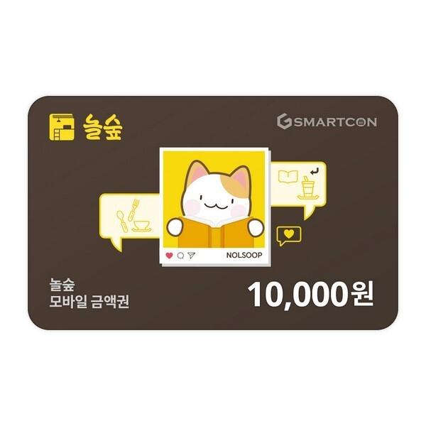 (놀숲) 기프티카드 1만원권 상품이미지