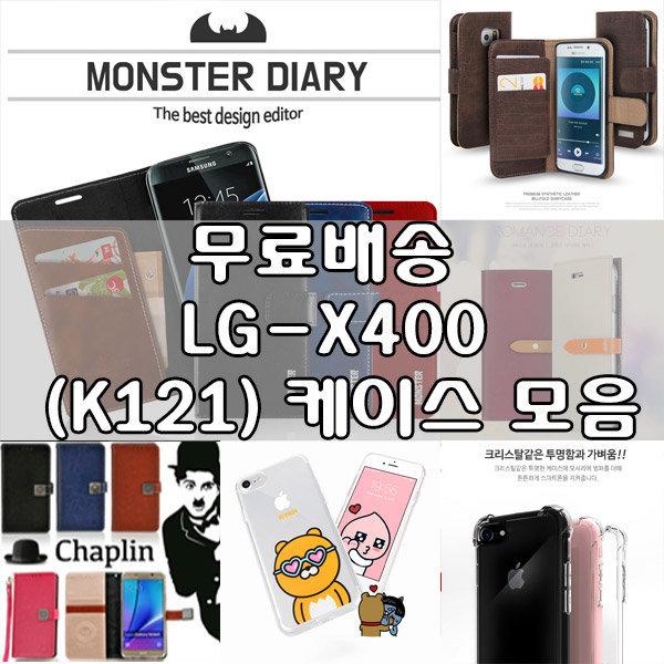 LG X400/X401 핸드폰케이스/다이어리/범퍼/젤리/투명 상품이미지