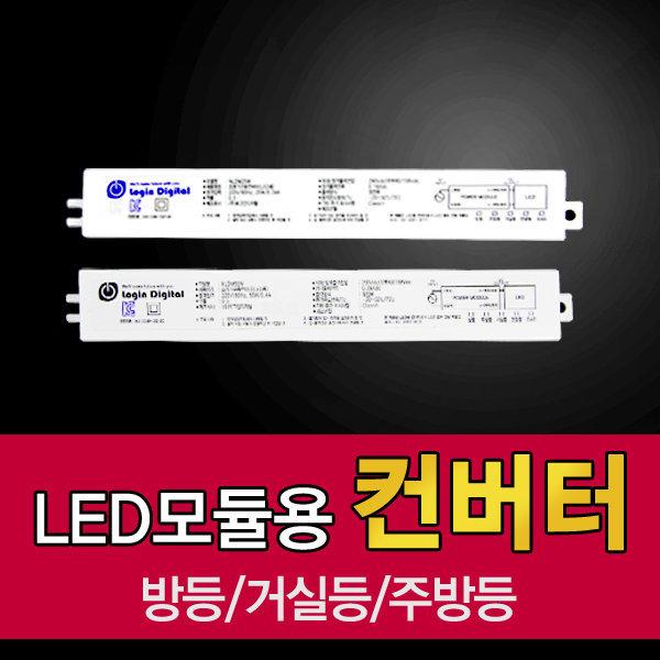 LED모듈용 컨버터/방등/거실등/주방등 상품이미지