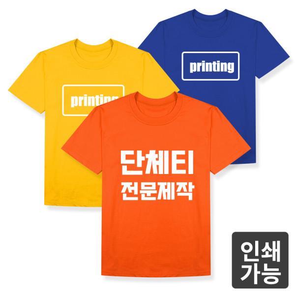 단체티셔츠 인쇄 가능 / 반티 교회티 회사티 상품이미지