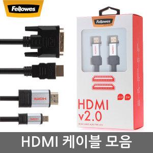 펠로우즈 HDMI 연결 케이블/모니터/v1.4/v2.0/2m/DVI