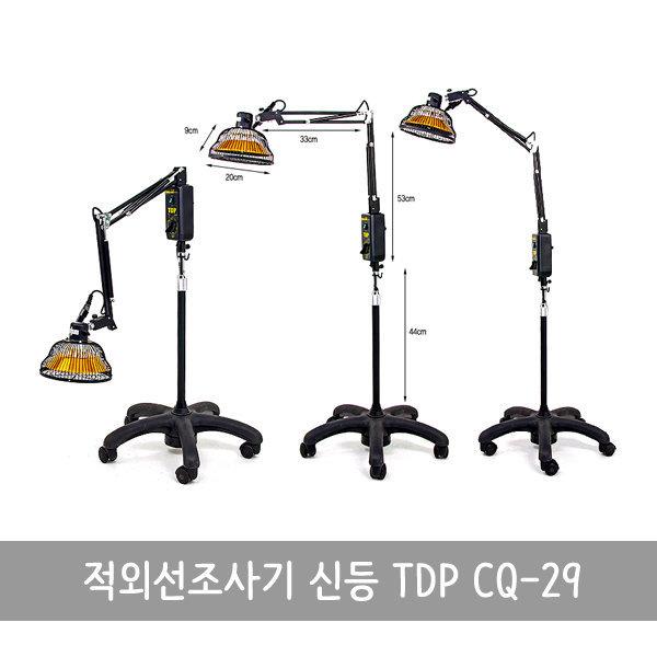 적외선조사기 TDP 신등 CQ-29 물리치료 통증완화 상품이미지
