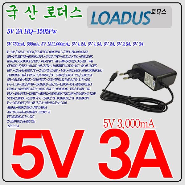 5V 3A 로더스직류전원장치wall 국산어댑터 상품이미지