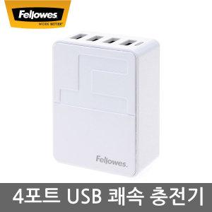 멀티 USB 쾌속 충전기 (99243)/4포트/케이블/usb2.0