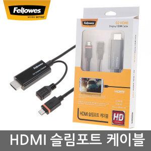 HDMI 슬림포트 케이블(99258)미러링/모바일/모니터/3D