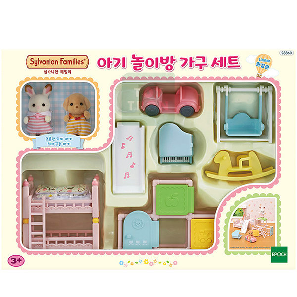 실바니안 패밀리 아기놀이방가구세트 3 (28860) 인형 상품이미지