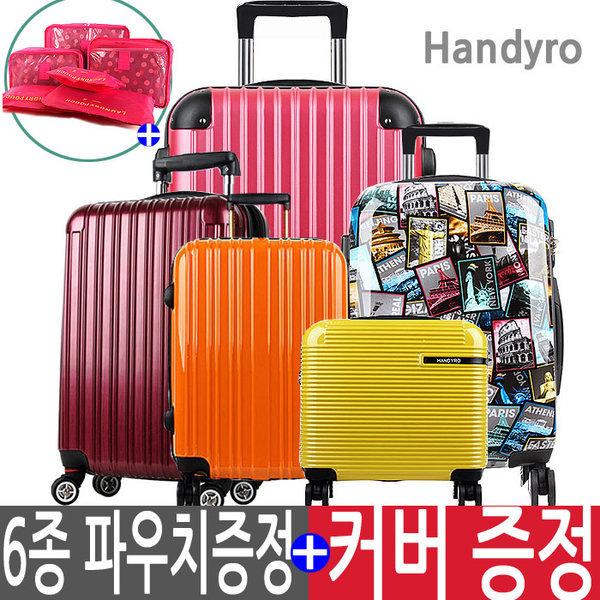 핸디로 여행가방1+1특가 20+24세트 16/20/24/28인치 상품이미지