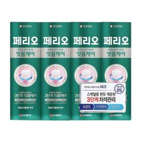 (행사상품)H LG_페리오솔루션잇몸케어치약_120Gx8