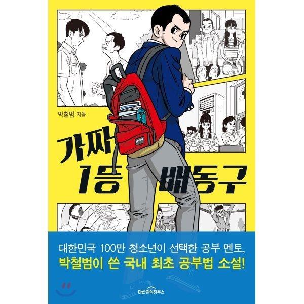 가짜 1등 배동구 : 박철범의 국내 최초 공부법 소설  박철범 상품이미지