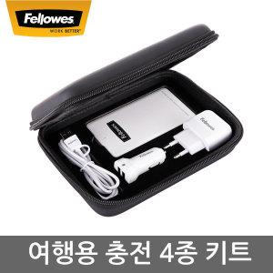 충전기 여행용 4종 키트(99271) 보조배터리/자동차용