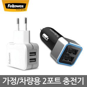 초고속 2포트 USB 충전기 가정용/차량용/듀얼 포트