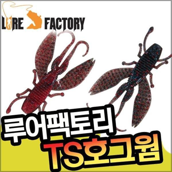 루어팩토리 TS HOG 호그웜ㅣ텍사스/러버지그 상품이미지