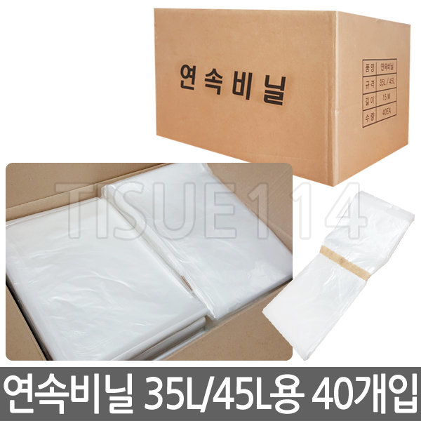 연속비닐 15M 40롤/35L/45L/쓰레기봉투/분리수거비닐 상품이미지