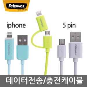 아이폰/micro 5pin/충전 케이블/고속/LED/양면인식