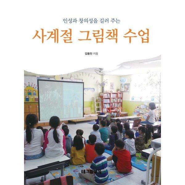 사계절 그림책 수업  김용찬 상품이미지