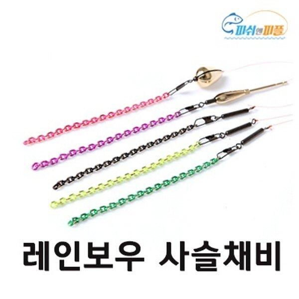 피쉬앤피플 레인보우 사슬채비 /예민한 입질 민물낚시 상품이미지