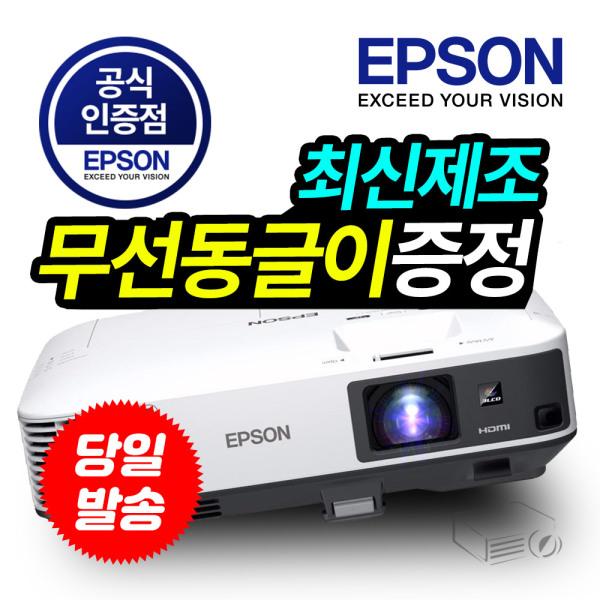 엡손 EB-2155W 빔프로젝터 프로젝터 밝기5000 와이드 상품이미지