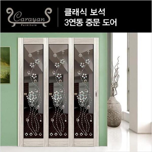 카라얀 클래식 보석 3연동 중문 현관/주방 시공 (설치비무료) 상품이미지