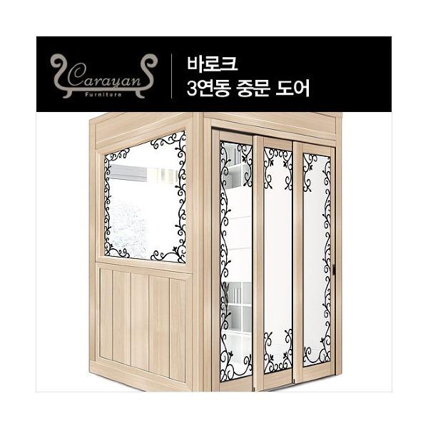 카라얀 바로크 3연동 중문 현관/주방 시공 (설치비무료) 상품이미지