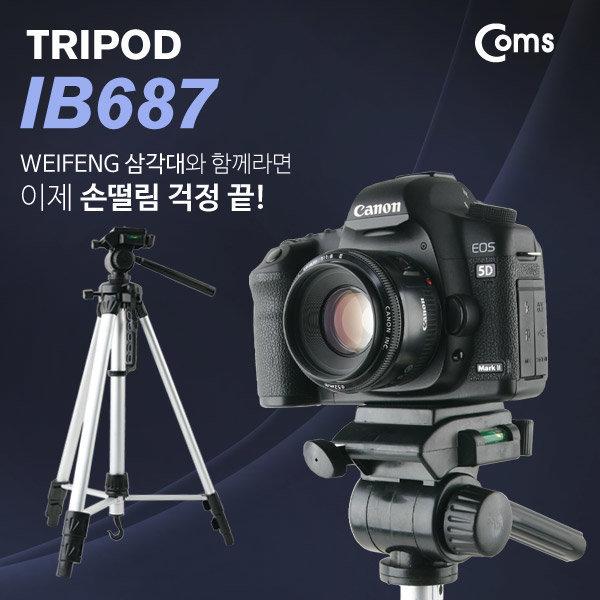 IB687  Coms 삼각대 (폴더 접이식)  STC-260 상품이미지