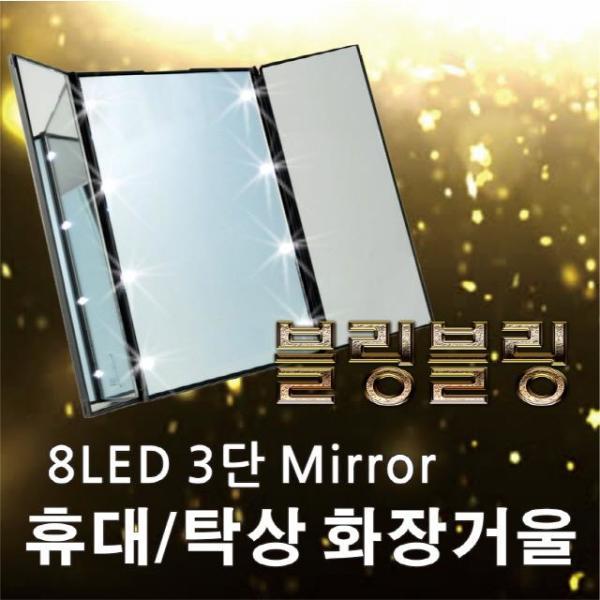 3단 LED조명 휴대용/테이블 겸용 거울 상품이미지
