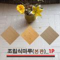 진성산업 조립식마루 바닥재조립마루 바닥장판 타일