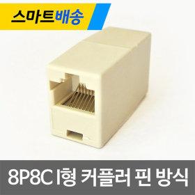 마하링크 8P8C I형 커플러 핀 방식