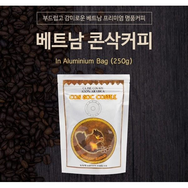 콘삭커피(분쇄원두/100%아라비카/헤이즐넛향/250g) 상품이미지