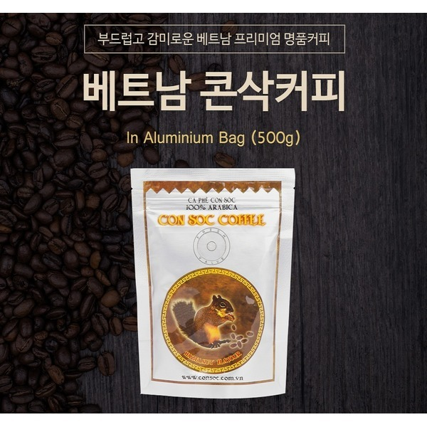 콘삭커피(분쇄원두/100%아라비카/헤이즐넛향/500g) 상품이미지