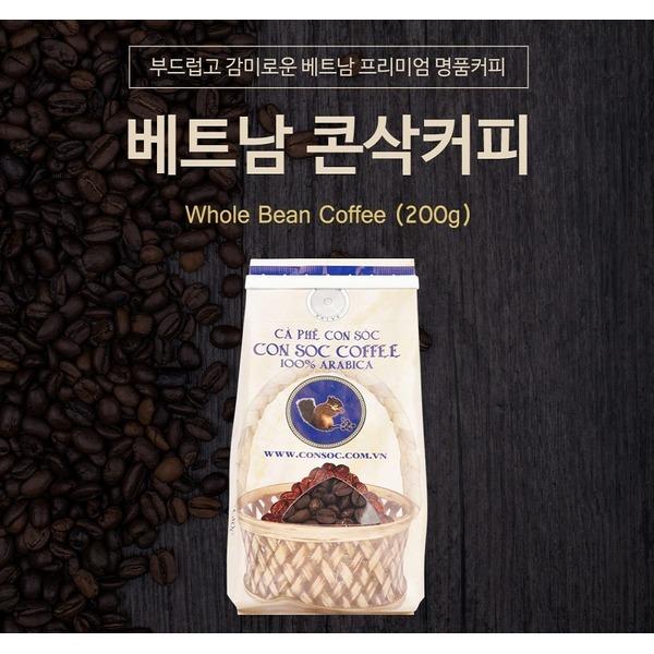 베트남콘삭커피(WHOLE BEAN/100%아라비카/200g) 상품이미지