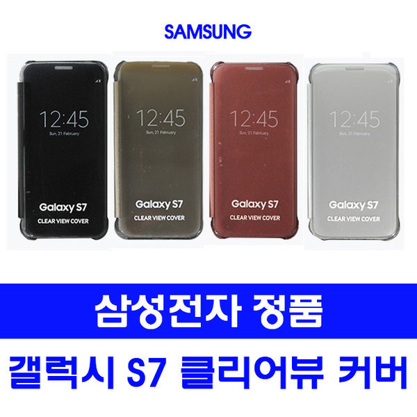 삼성전자 갤럭시 S7 클리어 뷰 커버 / SS5 상품이미지