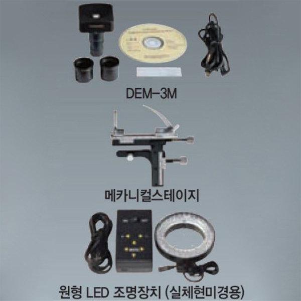 현미경전용USB카메라시스템(메카니컬스테이/mrr/87037 상품이미지
