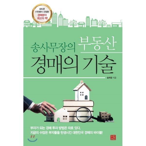 송사무장의 부동산 경매의 기술  송희창 상품이미지