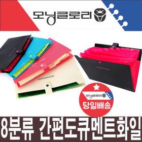 4200 8분류 간편 도큐멘트화일 문구/서류/파일/수납