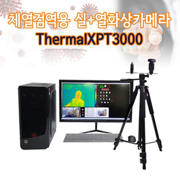 ThermalXPT3000 PRO/열화상카메라/+실화상/주문제작 상품이미지