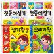(애플비/삼성출판사)종이접기책/접기왕/첫종이접기 상품이미지