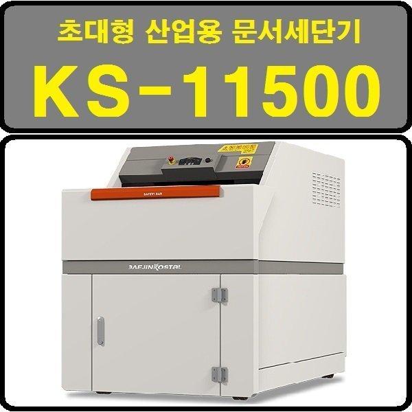 KS-11500 KS11500 대형 산업용 문서세단기 서류세단기 상품이미지