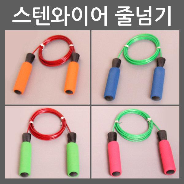 스텐와이어줄넘기/다이어트용품/헬스용품/우산소운동/ 상품이미지