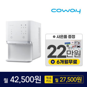 코웨이 정수기 렌탈 : CPI-6500L 아이스 얼음 냉정수기