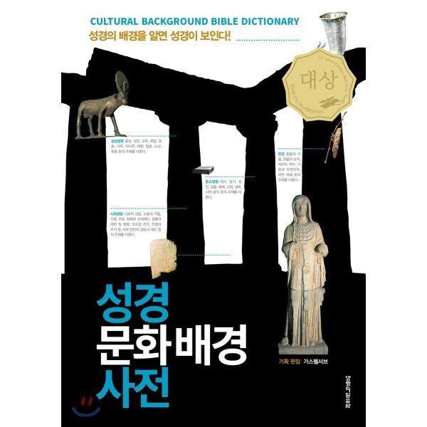 성경문화배경 사전 : Cultural Background Bible Dictionary 상품이미지