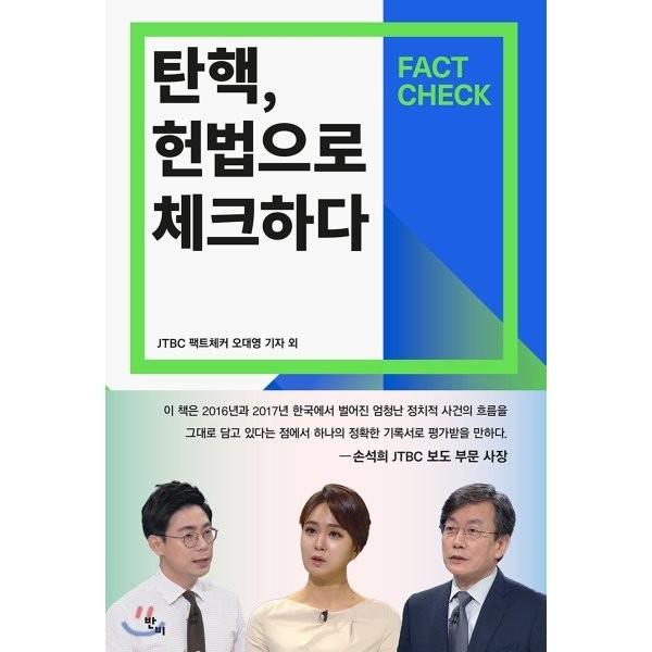 탄핵  헌법으로 체크하다 : FACT CHECK 상품이미지