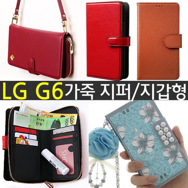LG G6 가죽 카드 지퍼 지갑형 핸드폰케이스 G6케이스 상품이미지