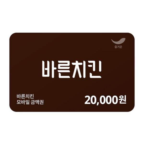 (바른치킨) 2만원권 상품이미지