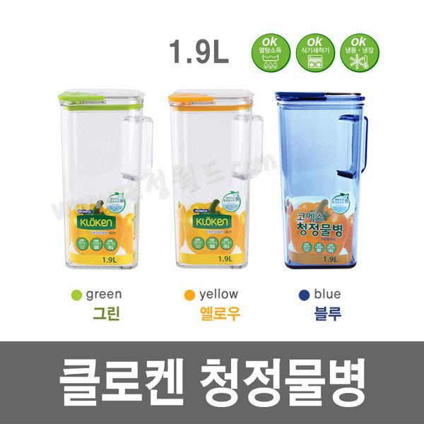 클로켄청정물병 1.4L 1.9L 2.3L 냉장고물병 물통 상품이미지