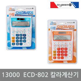 ECD-802 칼라 탁상 전자계산기/휴대용/사무용품